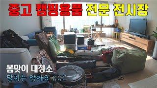 중고 캠핑용품소개/봄맞이 캠핑용품 정리/ 중고캠핑용품 …