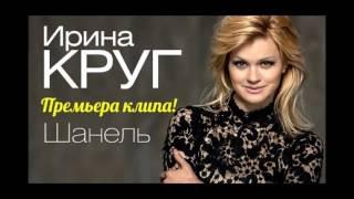 Ирина Круг - Шанель