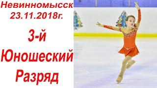 Невинномысск 23.11.2018г. 3-й Юношеский разряд.
