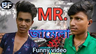 MR_জামেলা। Bangla choti Fun video funny jokes Hindi new 2020 Fun .brother family Ltd. Ashraful...