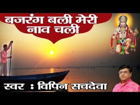 Best Hanuman Bhajan 2017 || Bajrang Bali Meri Nav Chali || Vipin Sachdeva || Mehandipur,Salasar Dham