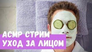 АСМР Стрим Уход за лицом