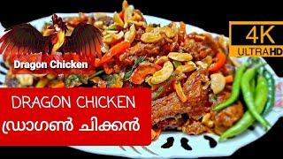 DRAGON CHICKEN Indo Chinese Recipe-Restaurant Style Dragon Chicken Starters