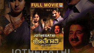 Jothegathi | Kannada HD Full Movie I Basavaraj Kattamani | Lakshmi Hegde I K Shivaram