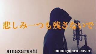 ご視聴ありがとうございます。 今回はamazarashiの「悲しみ一つも残さな...