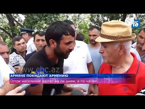 Армяне покидают Армению