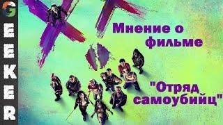 Мнение о фильме Отряд самоубийц