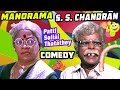 Manorama | SS Chandran | Comedy Scenes | Part 3 | Paatti Sollai Thattathe Tamil Movie Comedy Scenes thumbnail