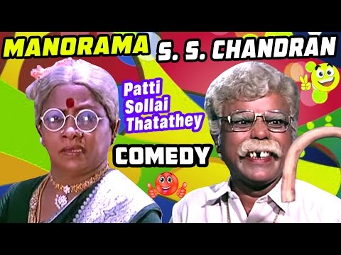 Manorama | SS Chandran | Comedy Scenes | Part 3 | Paatti Sollai Thattathe Tamil Movie Comedy Scenes