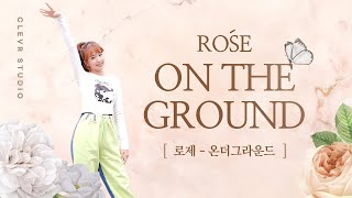 ROSÉ [로제] - On The Ground [온 더…