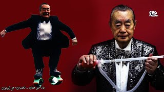 يوشيرو ناكاماتسو | الياباني صاحب الـ 3200 اختراع وتحدى الاطباء للحياة حتى سن 144 عام !