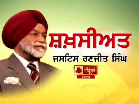 Interview with justice ranjeet singh exclusively on India News Punjab