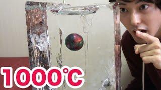 1000℃に熱した鉄球を氷の上に置いてみた!