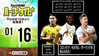【#SKHT】ウイイレ2018で仮想ワールドカップ! 日本代表がグループリーグ3戦に挑む!