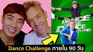 90 Day Dance Challenge … Dance Dance Dance Thailand Behind The Scenes | Picnicly