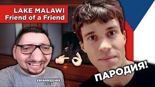 Lake Malawi - Friend Of A Friend (Czech Republic) Евровидение 2019   REACTION (реакция)