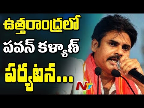 Janasena Chief Pawan Kalyan 3 Days Tour in AP ||  NTV