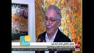 هذا الصباح | معرض تشكيلي للفنان أحمد فريد.. يعبر عن نزعات وصراعات العالم في لوحاته