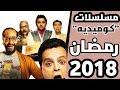 افضل مسلسلات كوميديه رمضان 2018