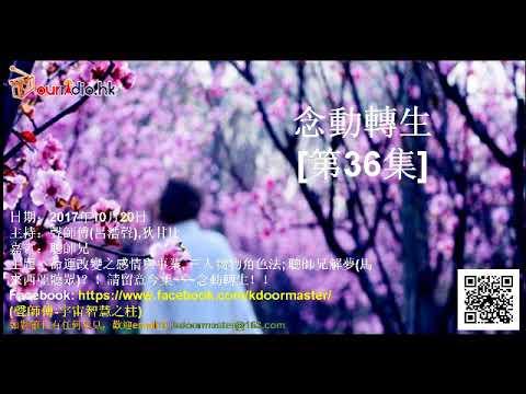 念動轉生 第36集[三人物角色法]
