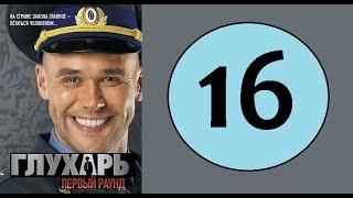 Глухарь 16 серия (1 сезон) (Русский сериал, 2008 год)