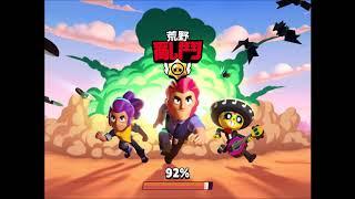 [APP] 手機遊戲 Brawl Stars gameplay 荒野亂鬥 遊戲影片(iOS/Android)