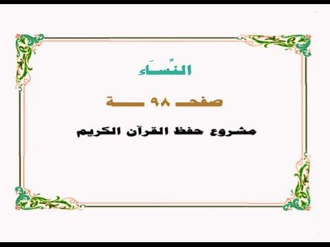 حفظ سورة النساء - صفحة 98 - نص وصوت