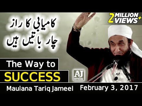 Thumbnail: The Way to Success Latest New Bayan by Maulana Tariq Jameel | 3 Feb 2017