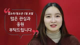 2020년 날으는자동차 청소년극단 C팀 정기공연 오프닝…