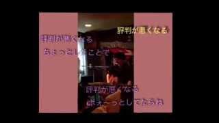2丁拳銃 小堀裕之 『評判が悪くなる』 〜弾き語り〜 作詞 小堀裕之 作曲...
