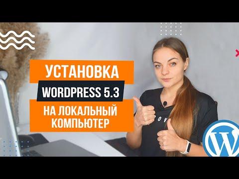 Как установить wordpress на компьютер для чайников видео