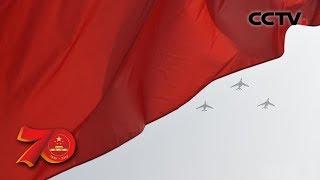 [中华人民共和国成立70周年]轰炸机梯队| CCTV