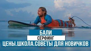 Серфинг на Бали: школа, цены, советы для новичков. Кемп в котором жил Тихомиров.