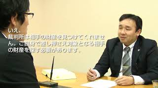債権回収に関する相談07 強制執行 埼玉弁護士会