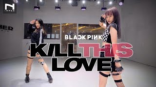 KILL THIS LOVE [ GRACE x HAM ] - BLACKPINK - คลาสเต้น