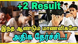 பிளஸ் 2 தேர்வு முடிவுகள் 2018 : மாணவிகளே அதிக தேர்ச்சி ! TN HSC +2 Results 2018 Live Updates
