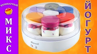 як зробити йогурт в йогуртниці рецепти