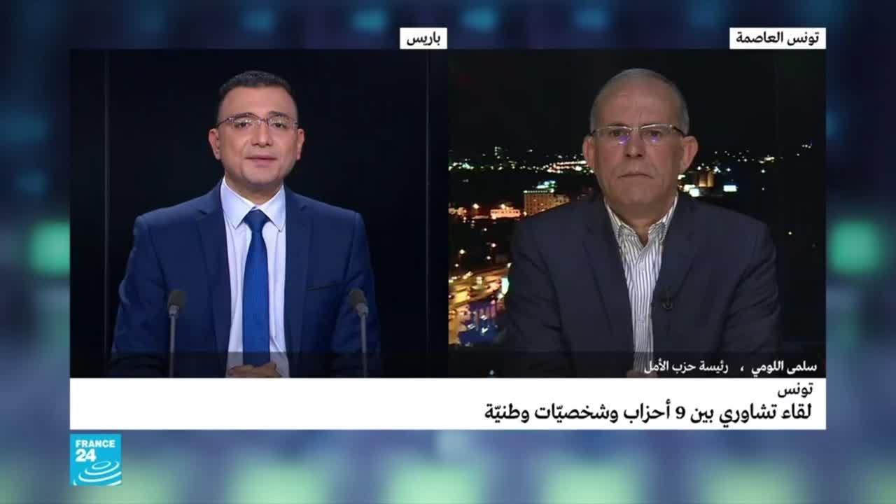 الأزمة في تونس: لقاء تشاوري بين تسعة أحزاب وشخصيات وطنية  - نشر قبل 2 ساعة