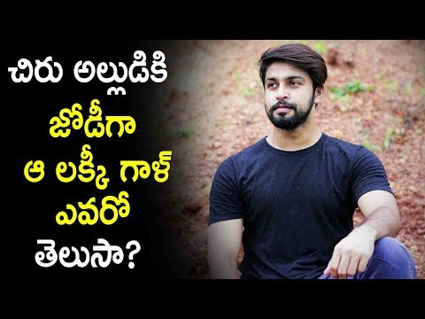 Chiranjeevi Son In Law First Movie Heroine Confirmed | Latest Telugu Cinema News