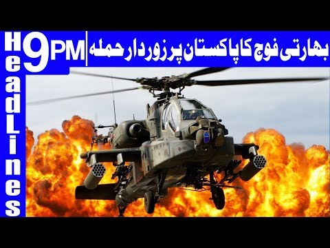 Indian and Pakistani Army trade heavy fire on LoC - Headlines & Bulletin 9 PM - 21 May 2018 - Dunya