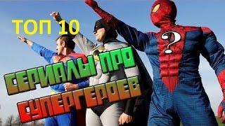 ТОП 10 самых лучших сериалов про супергероев ! Все...