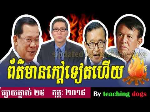 Cambodia News 2018 | WKR Khmer Radio 2018 | Cambodia Hot News | Evening, On Sunday 25 Feb 2018