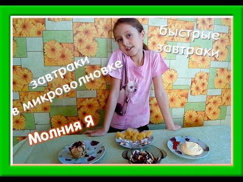 Быстрые завтраки / Что может приготовить ребенок / Простые рецепты