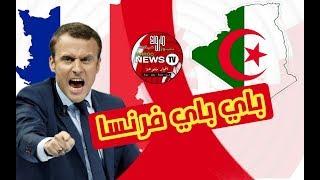 باي باي فرنسا / الجيش الشعب خوى خوى