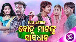 FULL JATRA - Bohu Mananku Sabadhan - Durgashree Gananatya ବୋହୁ ମାନଙ୍କୁ ସାବଧାନ | Jatra Agana