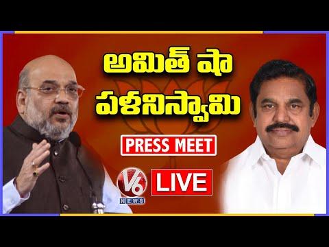 Home Minister Amit Shah Live | Chennai| BJP - AIADMK Alliance | V6 News
