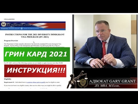 ГРИН КАРТА 2021 ИНСТРУКЦИЯ!! Как Играть в Грин Кард Лотерею! Грин Кард 2021