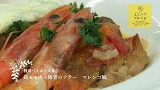 よこハマグルぐる Chef's recipe 横浜ベイホテル東急 丸山修司