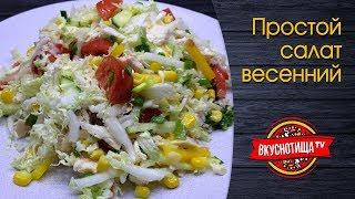 Салат весенний, витаминный   Простой и полезный рецепт
