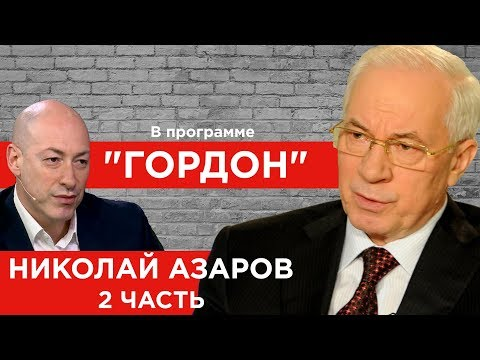 Николай Азаров. Продолжение.
